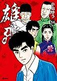 雄飛(14) (ビッグコミックス)