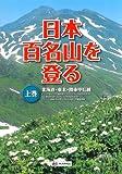 日本百名山を登る 上巻 (登山ガイド)