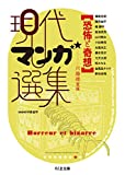 恐怖と奇想 現代マンガ選集 (ちくま文庫, け-6-7) - 川勝 徳重
