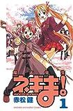 魔法先生ネギま!(1) (週刊少年マガジンコミックス)の画像