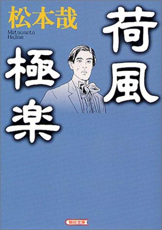 荷風極楽 (朝日文庫)