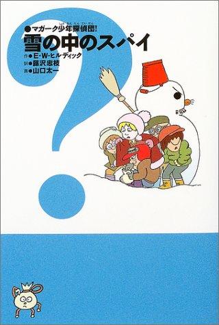 マガーク少年探偵団!〈8〉雪の中のスパイ