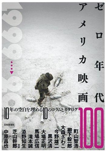 ゼロ年代アメリカ映画100 (アメリカ映画100シリーズ)