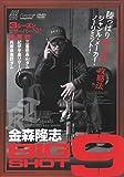 金森隆志 BIGSHOT 9 (DVD)