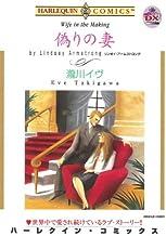表紙: 偽りの妻 (ハーレクインコミックス)   瀧川 イヴ