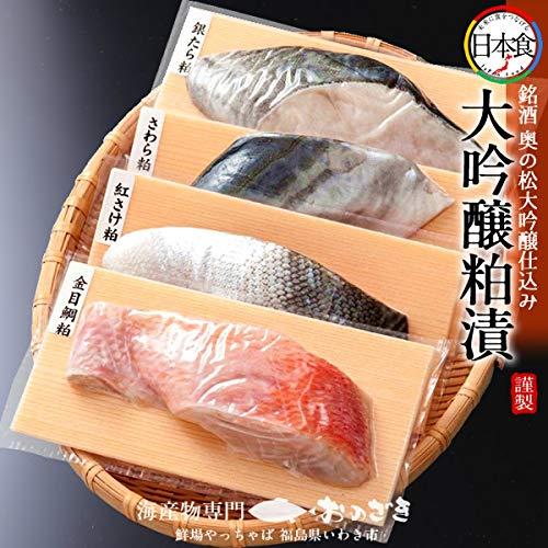 銘酒大吟醸 奥の松 漬け魚 粕漬け 4切入(金目鯛 銀たら 紅さけ さわら)ギフト 熟成仕込み 焼魚用 漬け魚 おのざき