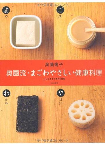 奥薗流・まごわやさしい健康料理 - 奥薗 壽子
