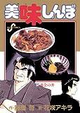 美味しんぼ(9) (ビッグコミックス)