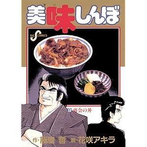 """美味しんぼ(9) (ビッグコミックス)"""""""