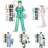 麻酔科医ハナ 1-6巻 新品セット