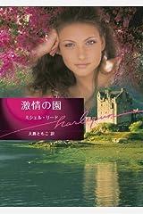 激情の園 (ハーレクイン文庫) Kindle版