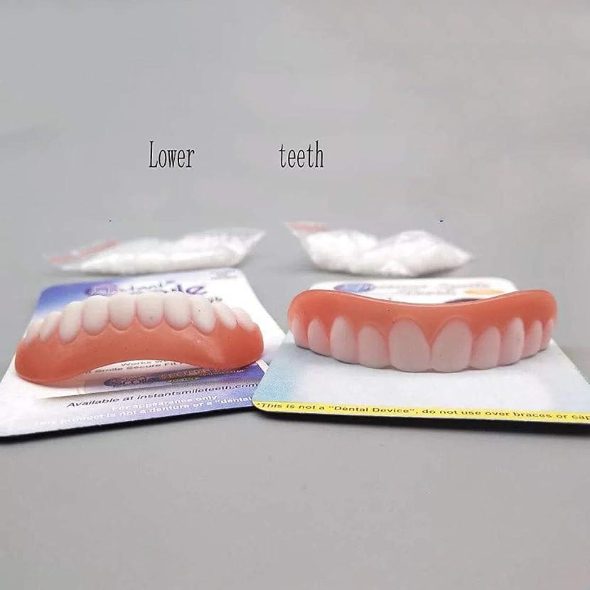 独占獲物待つシリコーンシミュレーション歯の3セットは白い歯スマイリー入れ歯をブレース