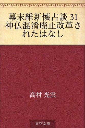 幕末維新懐古談 31 神仏混淆廃止改革されたはなしの詳細を見る