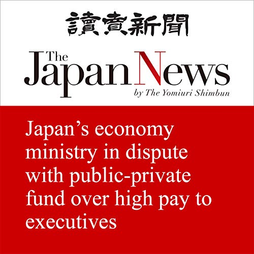 Japan's economy ministry in dispute with public-private fund over high pay to executives                   著者:                                                                                                                                 The Japan News                           再生時間: 6 分     レビューはまだありません。     総合評価 0.0