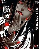 【フルカラー版】賭ケグルイ 1巻 (デジタル版ガンガンコミックスJOKER)
