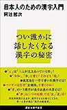 日本人のための漢字入門 (講談社現代新書)