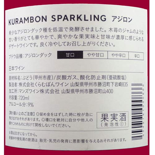 くらむぼんワインKURAMBONSPARKLINGあじろん/甘口赤スパークリングワイン日本山梨