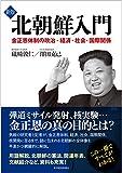 新版 北朝鮮入門―金正恩体制の政治 経済 社会 国際関係