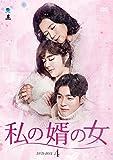 私の婿の女 DVD-BOX4[DVD]