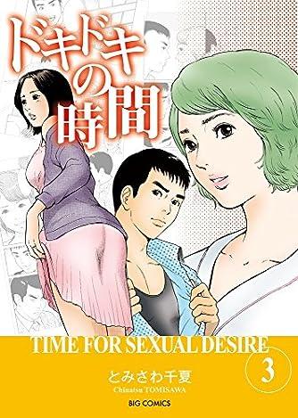 ドキドキの時間 (3) (ビッグコミックス)