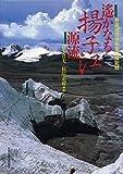 遥かなる揚子江源流―青蔵高原学術登山隊記録