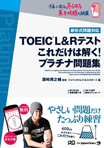 TOEIC(R) L&Rテスト これだけは解く! プラチナ問題集