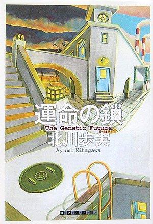 運命の鎖 the geneticfuture (創元クライム・クラブ)