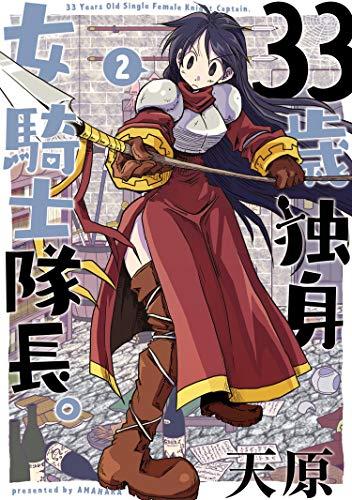 33歳独身女騎士隊長。 (2) (フレックスコミックス)
