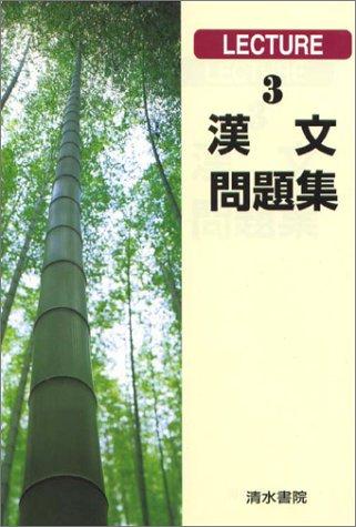 漢文問題集 (Lecture (3))