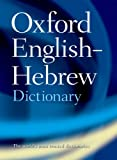 The Oxford English-Hebrew Dictionary - N. S. Doniach