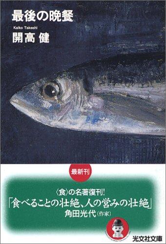 『最後の晩餐 (光文社文庫)』のトップ画像