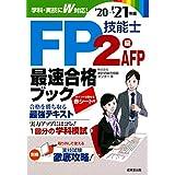 FP技能士2級・AFP最速合格ブック'20→'21年版