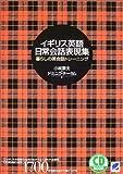 イギリス英語日常会話表現集   CD book