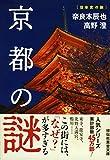 京都の謎 (祥伝社黄金文庫)