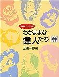 わがままな偉人たち―世界史こぼれ話 (角川mini文庫)