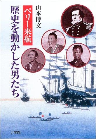ペリー来航 歴史を動かした男たち