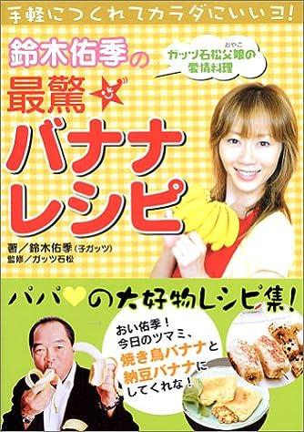 鈴木佑季の最驚バナナレシピ ~ガッツ石松父娘の愛情料理~