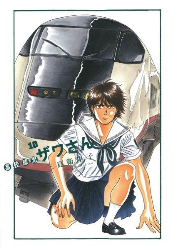 高校球児 ザワさん(10) (ビッグコミックススペシャル)