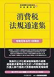 消費税法規通達集(令和元年8月1日現在)