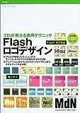Flashロゴデザイン―プロが教える実用テクニック Flash MX対応