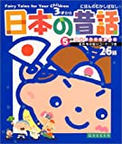 日本の昔話―5分間読み聞かせ名作百科