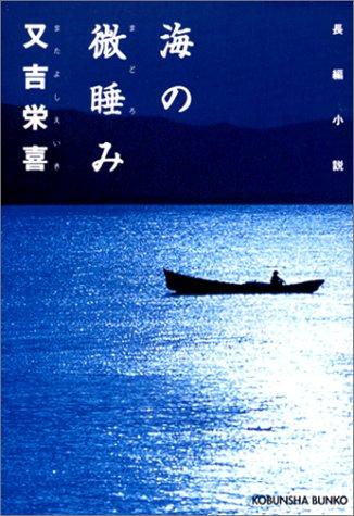 海の微睡み (光文社文庫)の詳細を見る