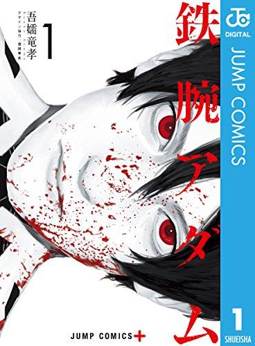 鉄腕アダム 1 (ジャンプコミックスDIGITAL)