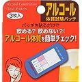 アルコール体質検査