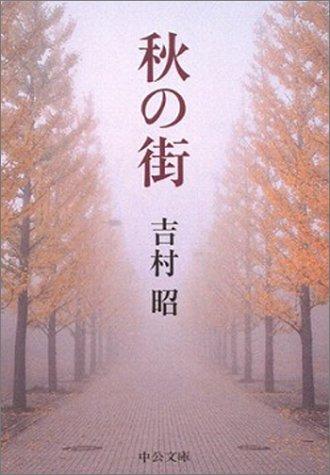 秋の街 (中公文庫)