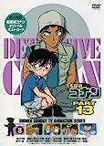 名探偵コナンDVD PART13 vol.8[ONBD-2077][DVD]