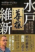 水戸維新 近代日本はかくして創られた