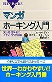 マンガ ホーキング入門―天才物理学者の人生とその宇宙論 (ブルーバックス)