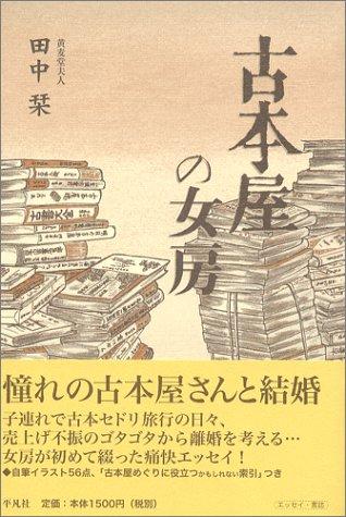 古本屋の女房 / 田中 栞