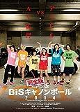 完全版 BiSキャノンボール 2014[DVD]
